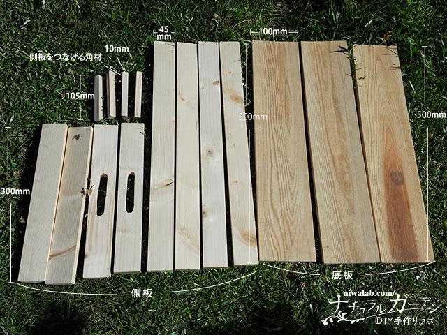 カットした木材