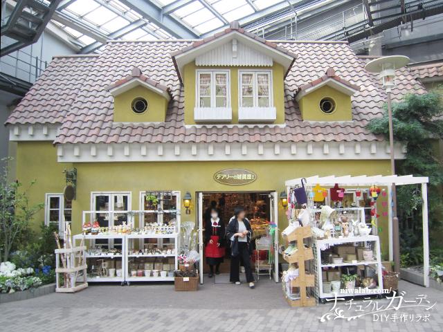 デアリーの雑貨屋