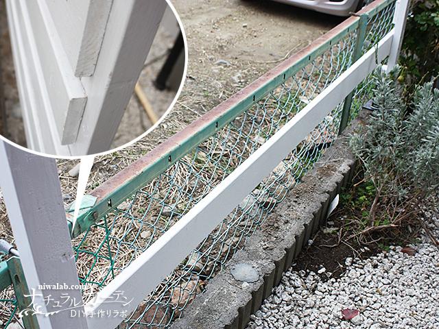 フェンスの組み立て
