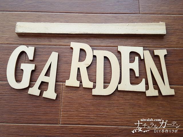 ガーデン文字