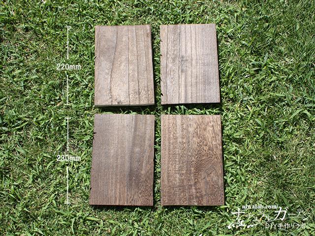 焼き目付木板カット
