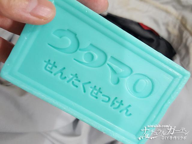 ウタマロ洗濯石鹸