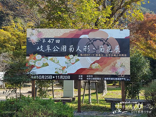 菊人形・菊花展