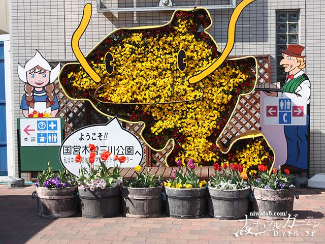 国営木曽三川公園センター