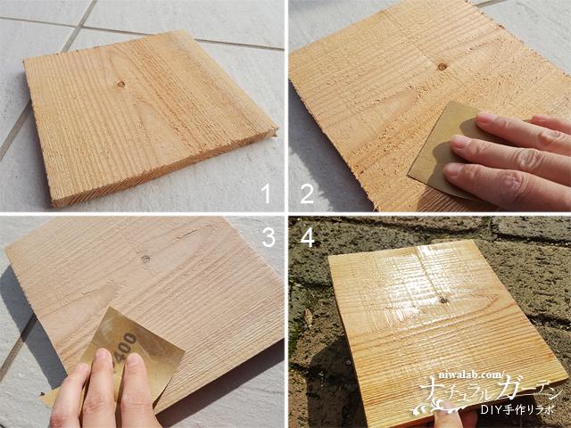 ザラザラの木材を滑らかに