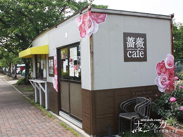 薔薇cafe