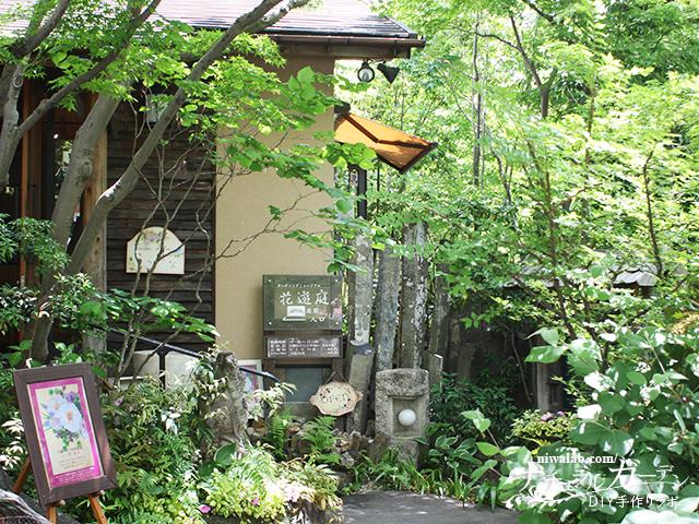 花遊庭入り口