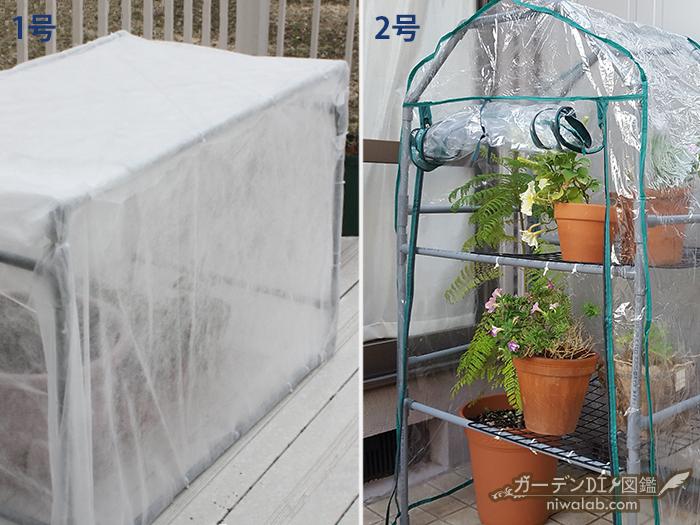温室DIY