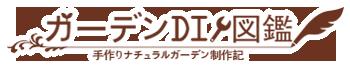 ガーデンDIY図鑑