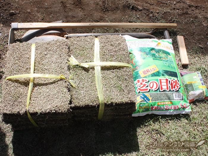 芝生敷き材料