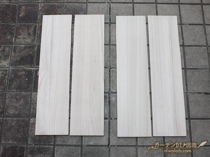 木材半分カット